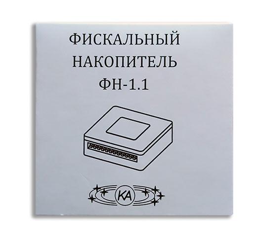 Фискальный накопитель ФН-1.1М (36 месяцев)